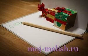 Новогодняя объемная открытка готова