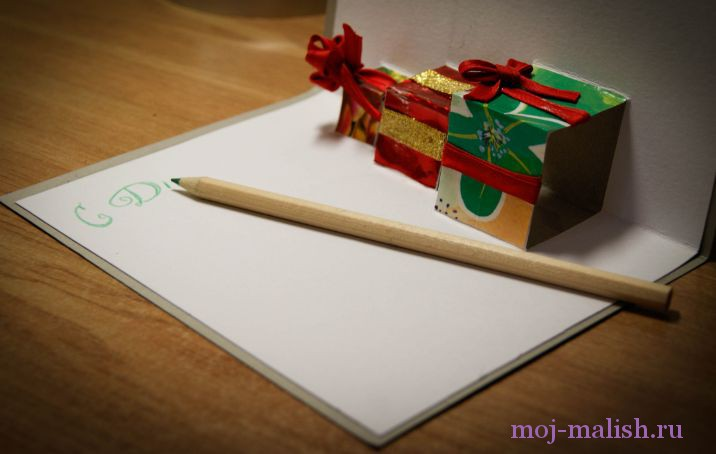 Новогодняя объемная открытка