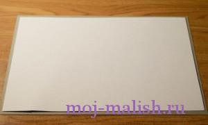 Подготовим лист бумаги