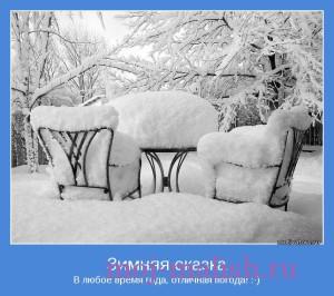 Зимнняя сказка