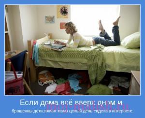 Занятая мама
