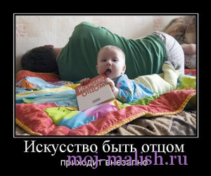 Искусство быть отцом