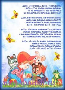 1 июня День защиты детей стихи