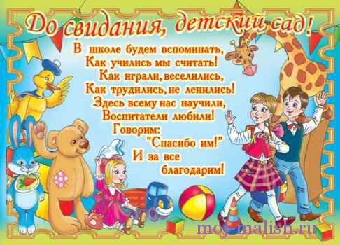Стихотворение выпускной в детском саду