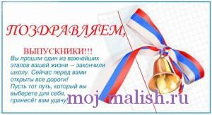 Поздравления на выпускной преподавателям
