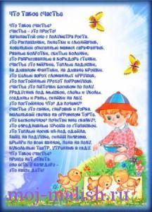 День защиты детей, поздравления