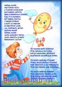 Стихи на тему День защиты детей