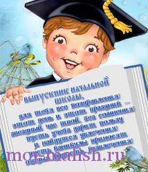 Стихи для выпускников начальной школы