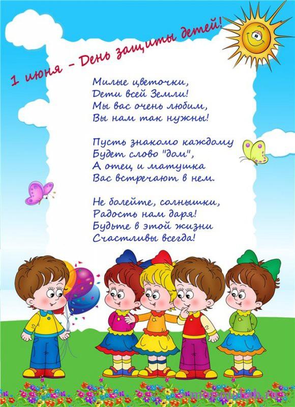 стихи на 1 июня детям чертой