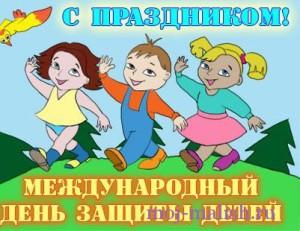 День защиты детей, сценарий праздника в детском саду
