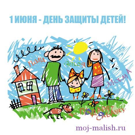 Стихи ко Дню защиты детей