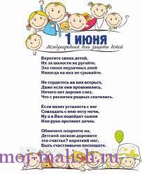 Поздравления с Днем защиты детей