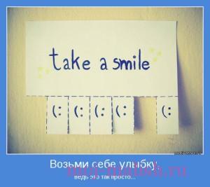 Возьми улыбку
