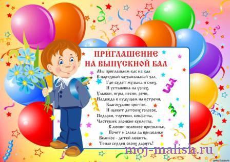 Поздравление с окончанием начальной школы от учителя 25