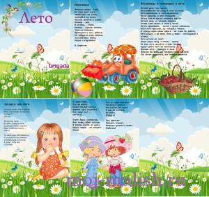Стихи детям о лете
