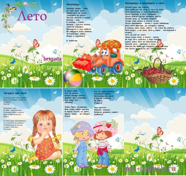Детские стихи лето пришло