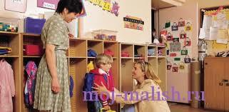 Первый поход в детский сад
