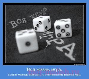 Вся жизнь игра