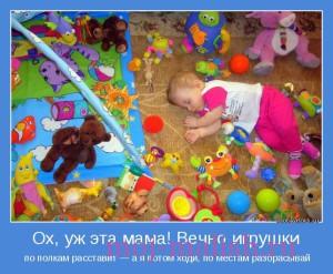 Игрушки и мама