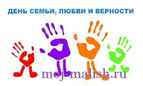 День семьи, любви и верности в детском саду