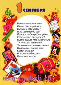 Стихи для первоклассников на 1 сентября