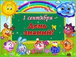 Сценарий к 1 сенября в детском саду