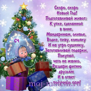 Прикольные поздравления на Новый год 2014