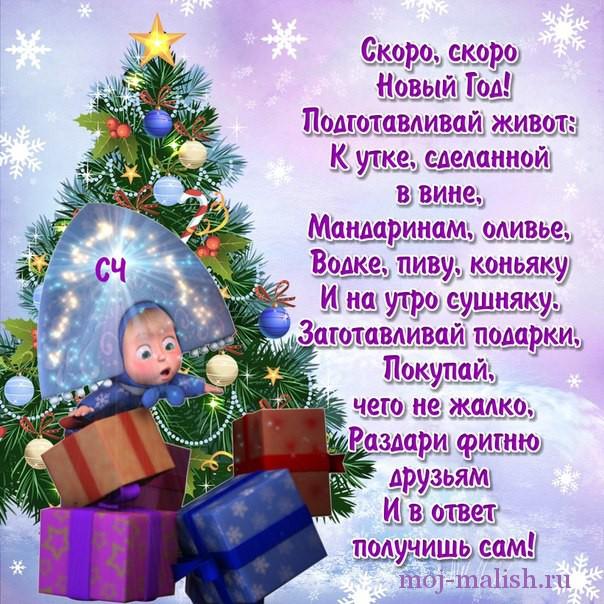 Фото с новым годом с пожеланиями