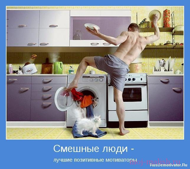 https://moj-malish.ru/wp-content/uploads/2013/01/1274887909_motivator-5185.jpg