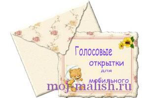 голосовые-открытки