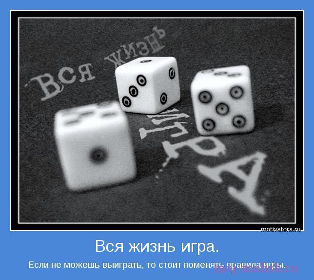 Картинки с надписями что жизнь играть