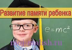 Развитие памяти ребенка