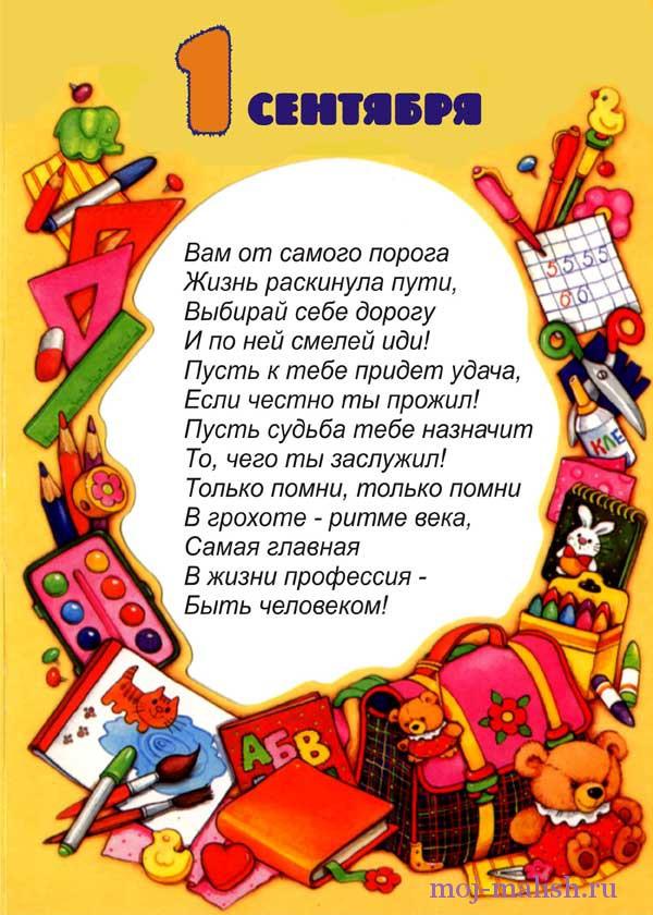 Открытки стихи к 1 сентября, марта чтобы вставить