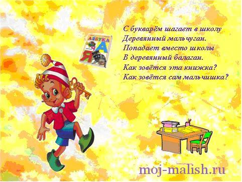 Сценарий праздника День знаний