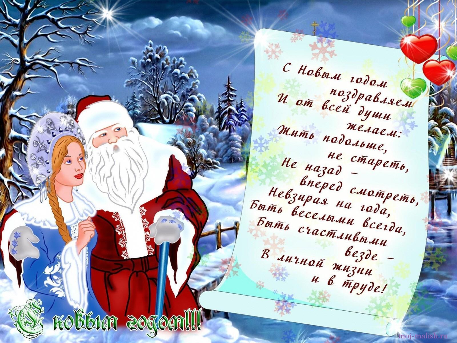 Что можно написать на открытку на новый год